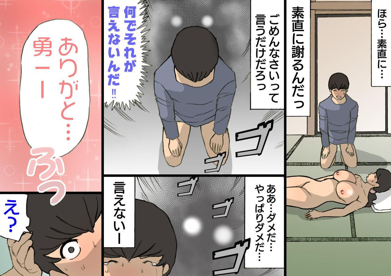 Okaa-san wa Homete Nobasu Kyouiku Houshin 3 Musuko No Hanko Ki Hen 93