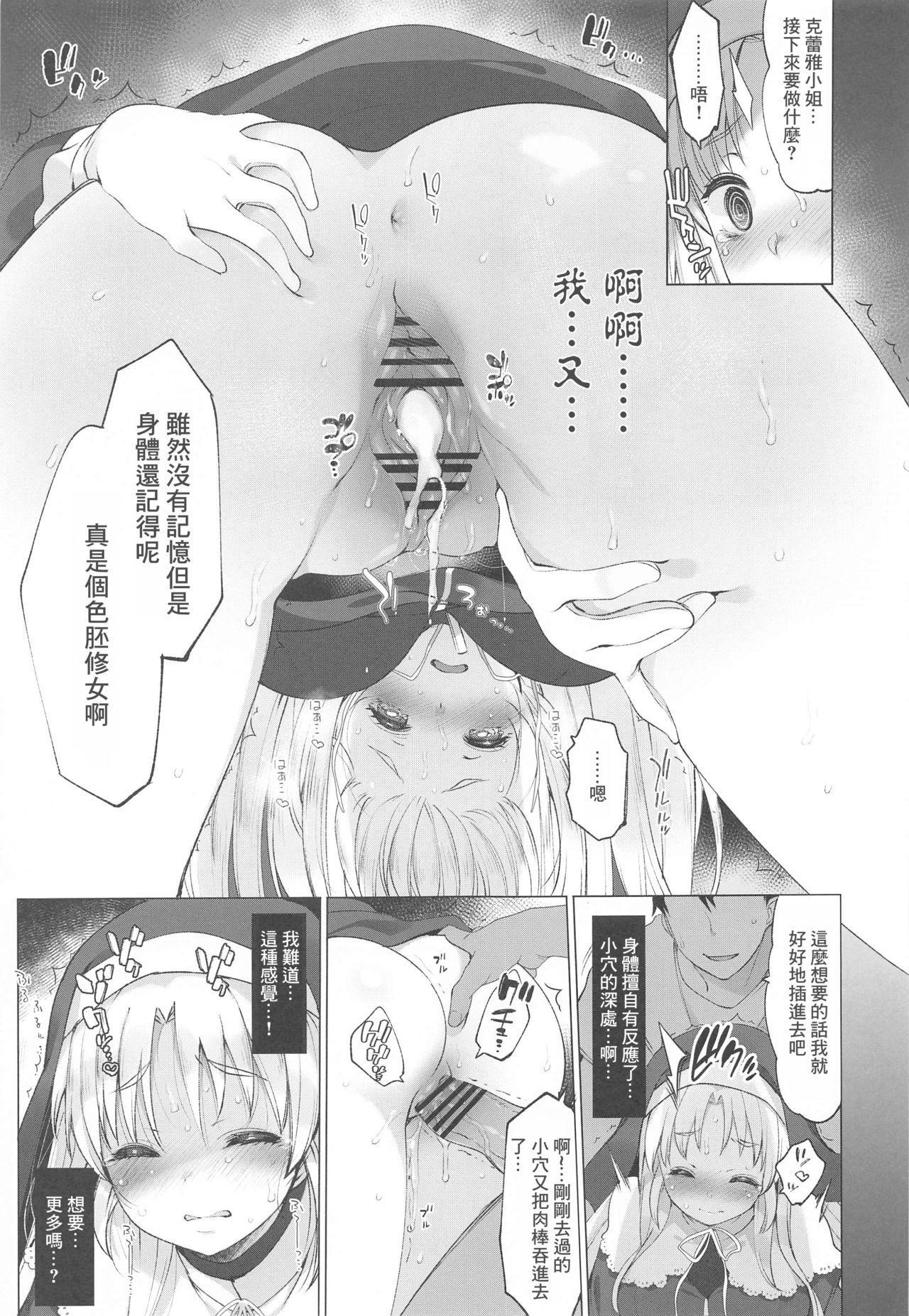 Sister Cleaire to Himitsu no Saimin Appli 2 19