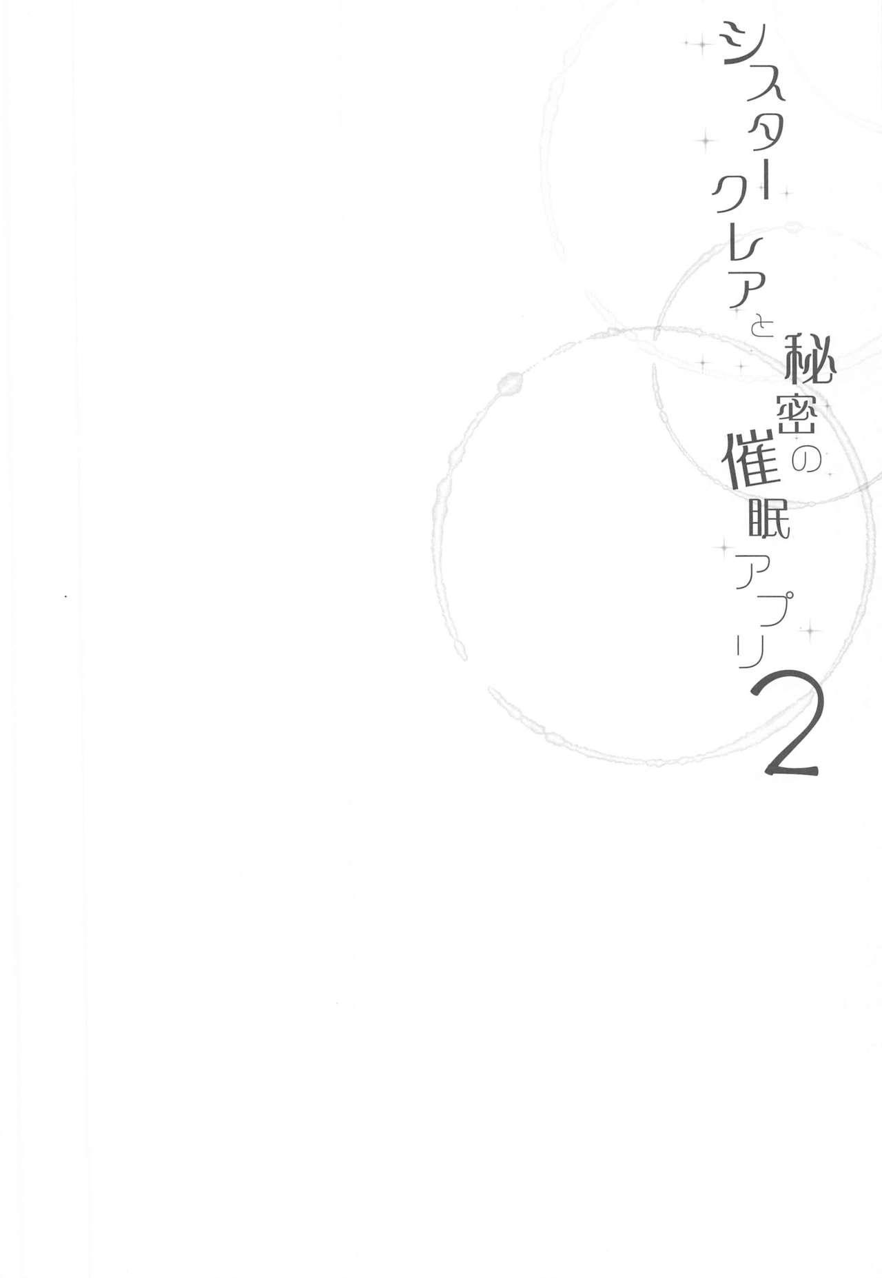 Sister Cleaire to Himitsu no Saimin Appli 2 2