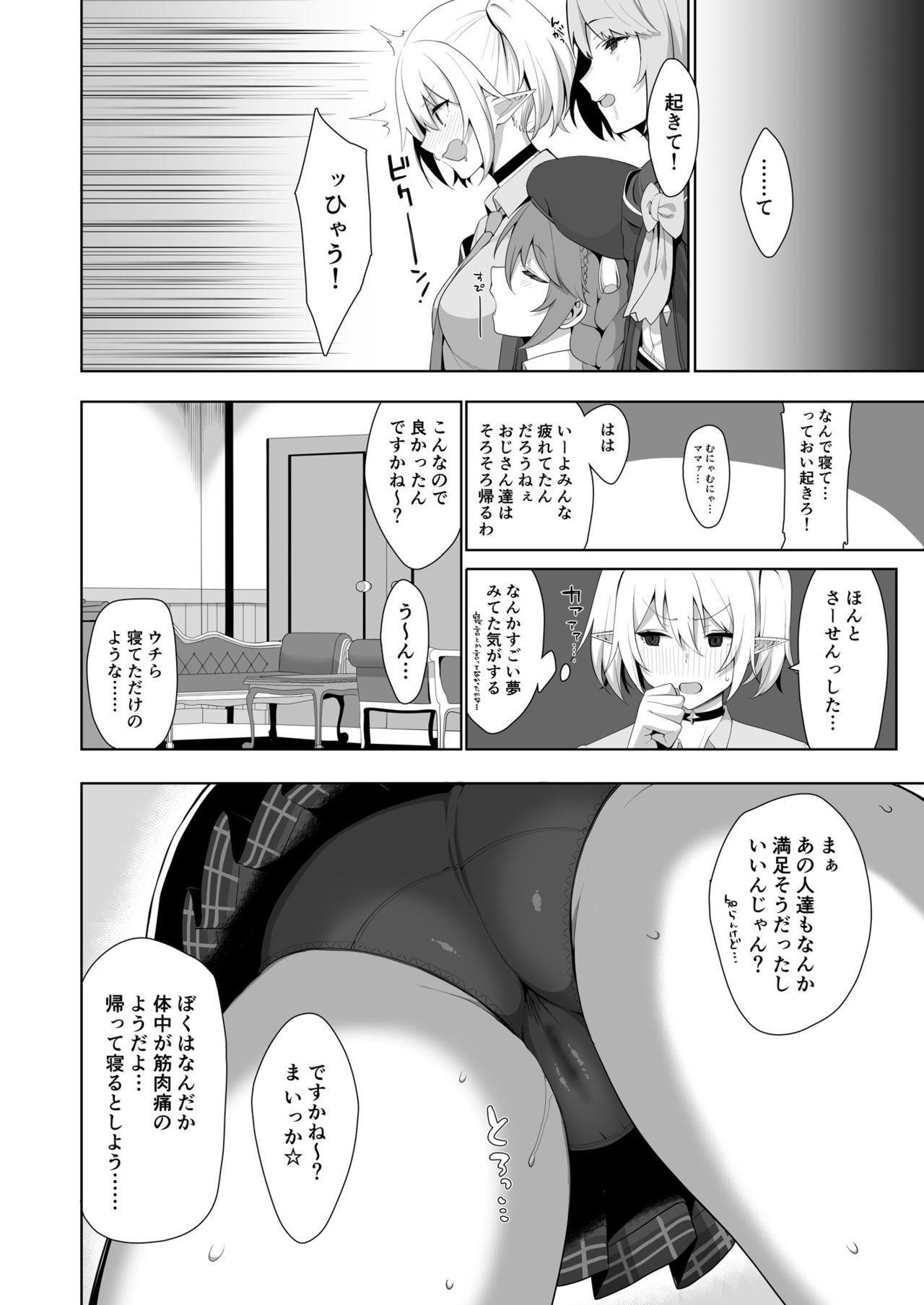 Naka〇shibu Katsudoukiroku 18