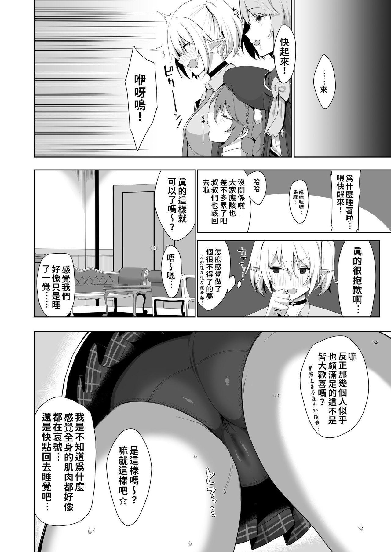 Naka〇shibu Katsudoukiroku 好〇友社活動紀錄 19
