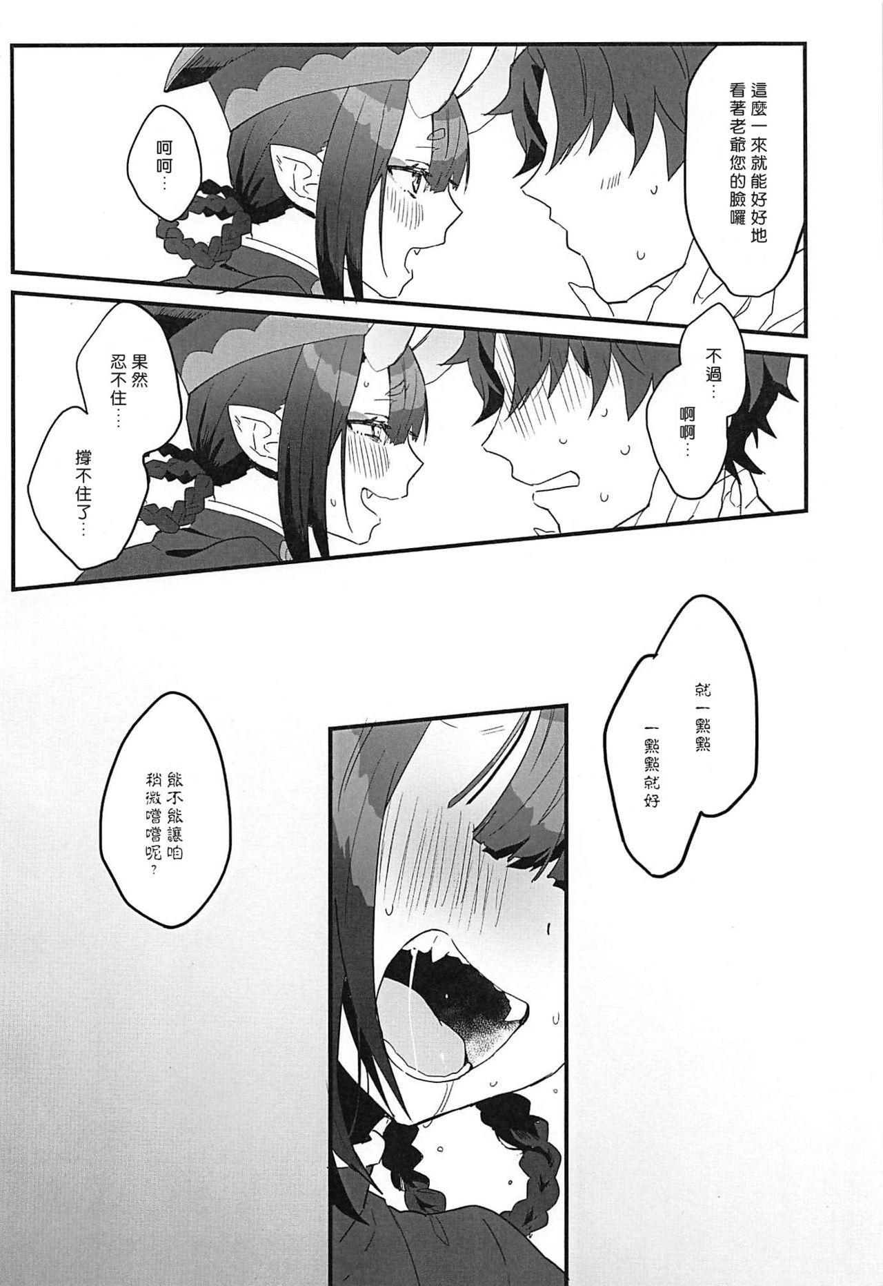 Ikita Shitai ni ●sareru Hanashi 14