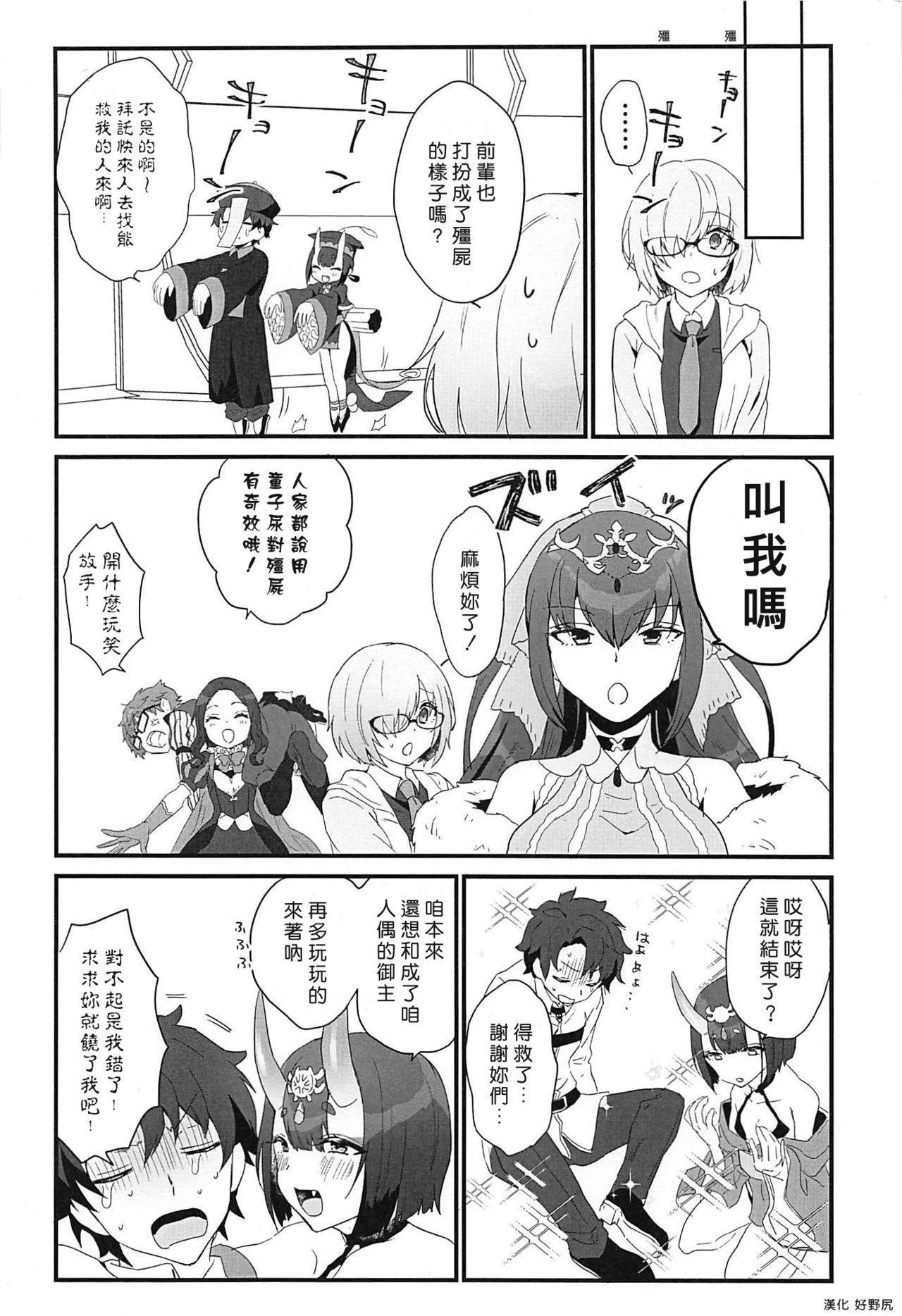 Ikita Shitai ni ●sareru Hanashi 18