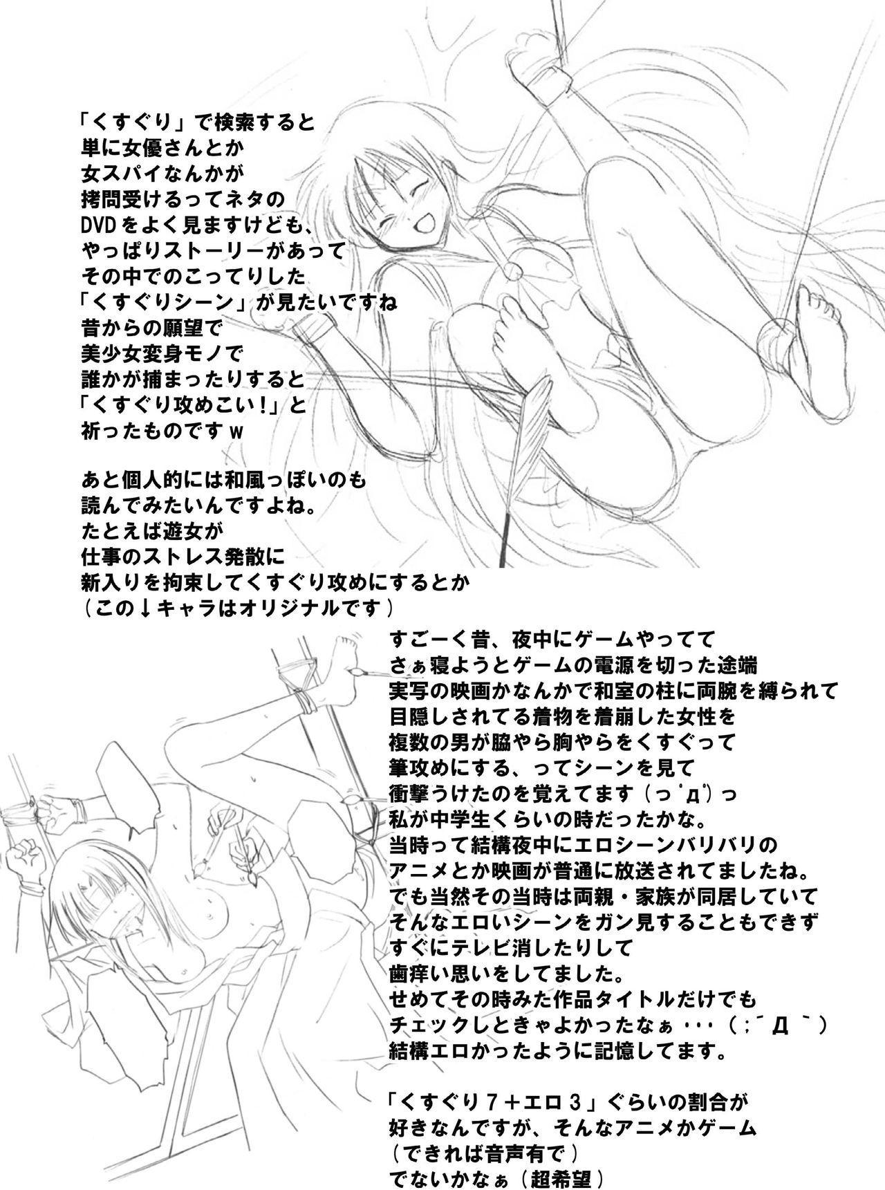 Batsu Game wa Kusuguri de 18