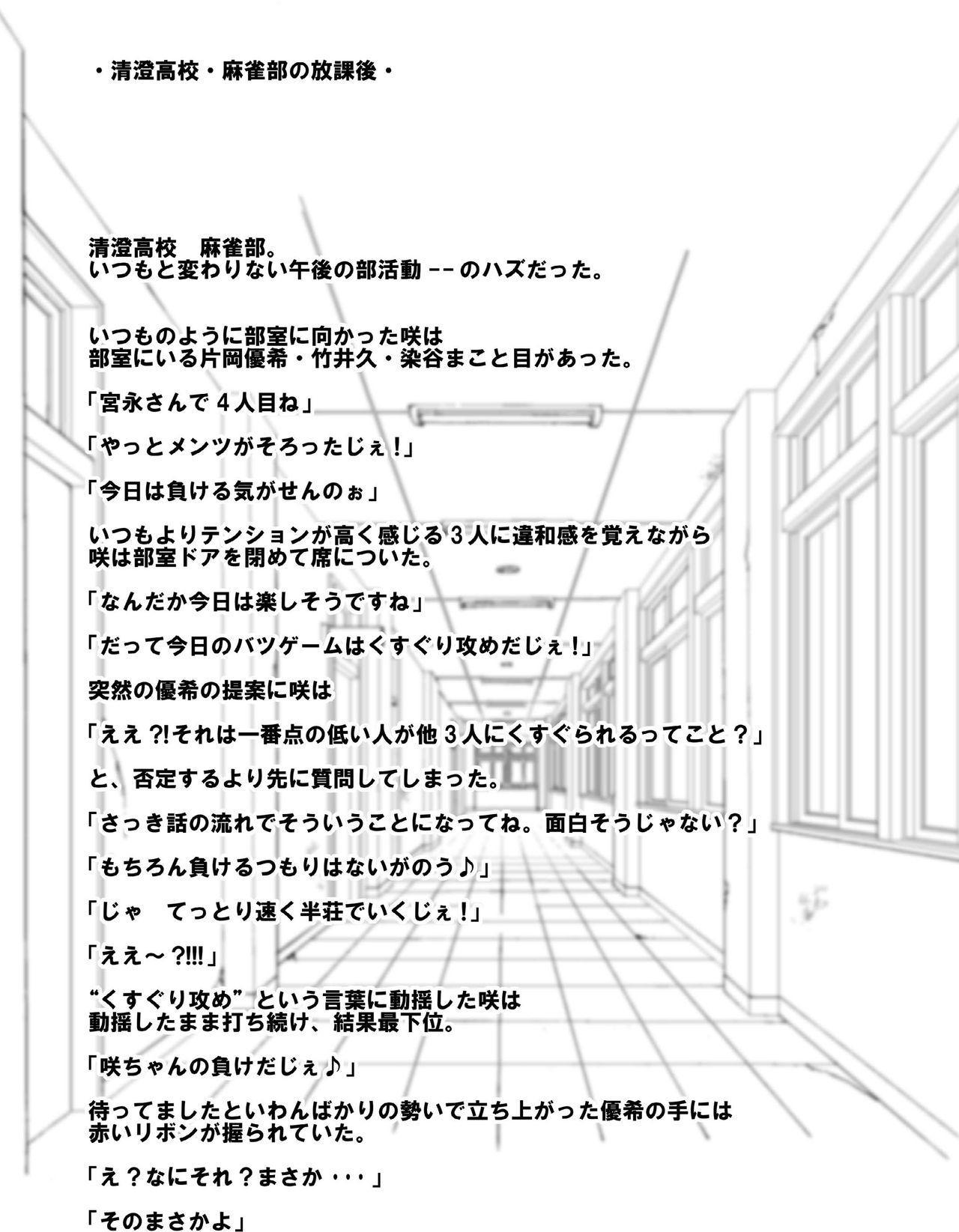 Batsu Game wa Kusuguri de 19