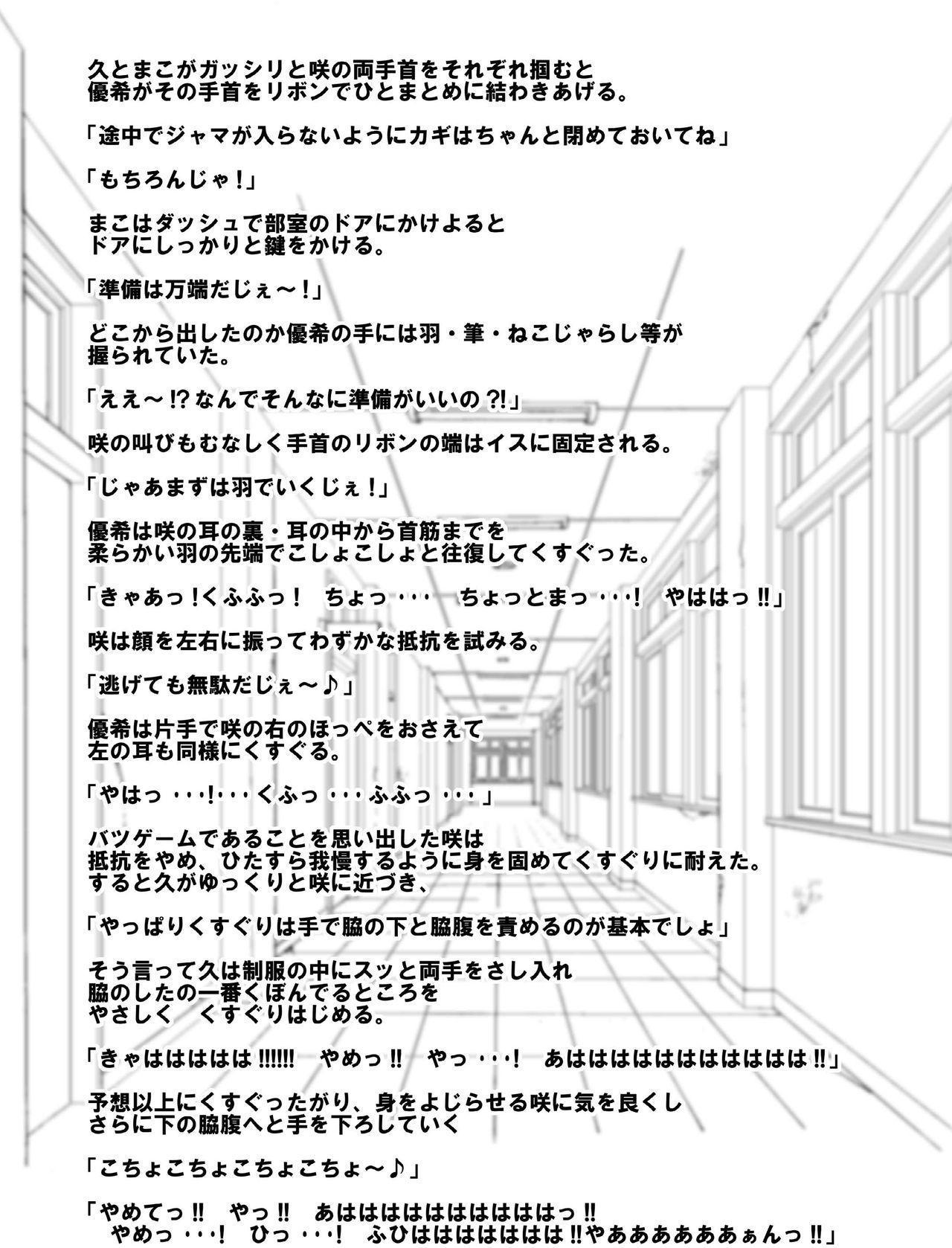 Batsu Game wa Kusuguri de 20