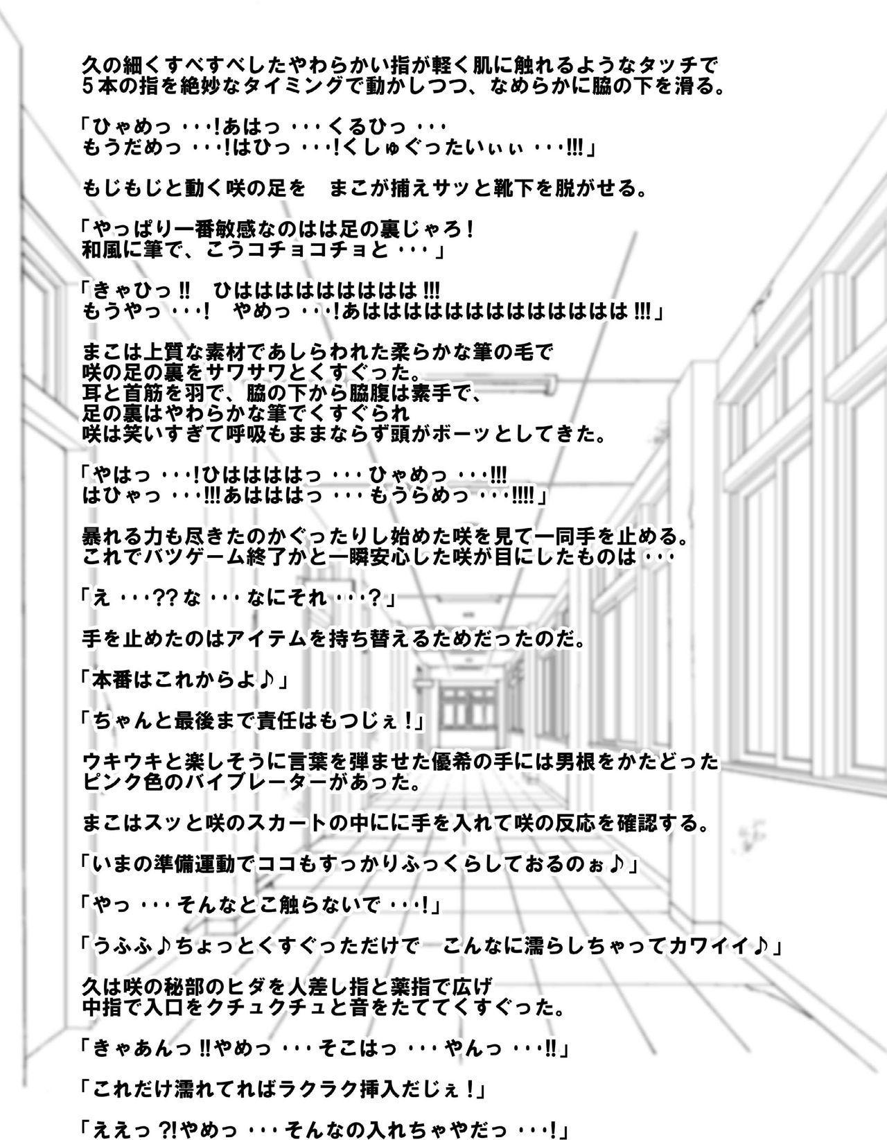 Batsu Game wa Kusuguri de 21