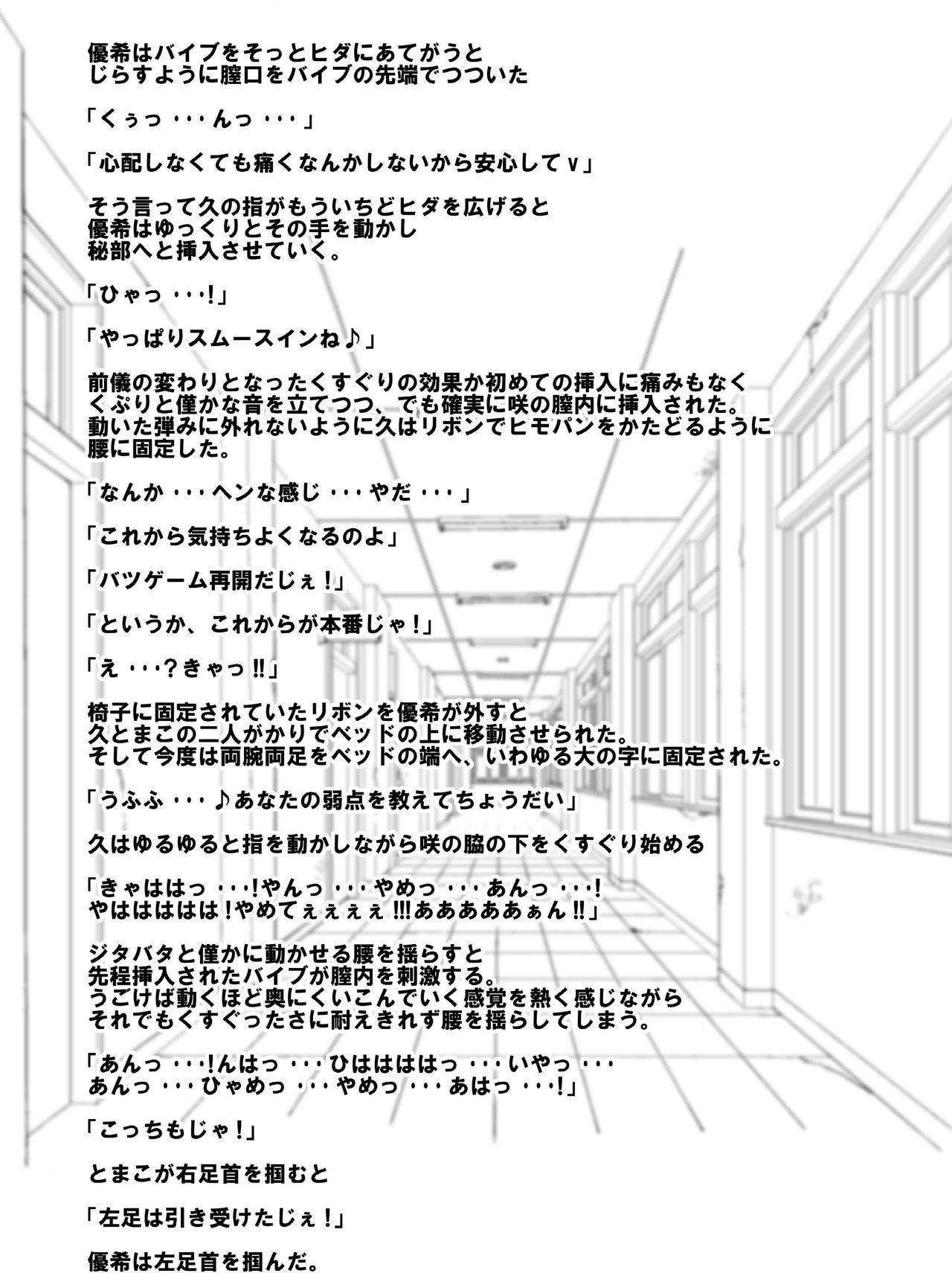 Batsu Game wa Kusuguri de 22