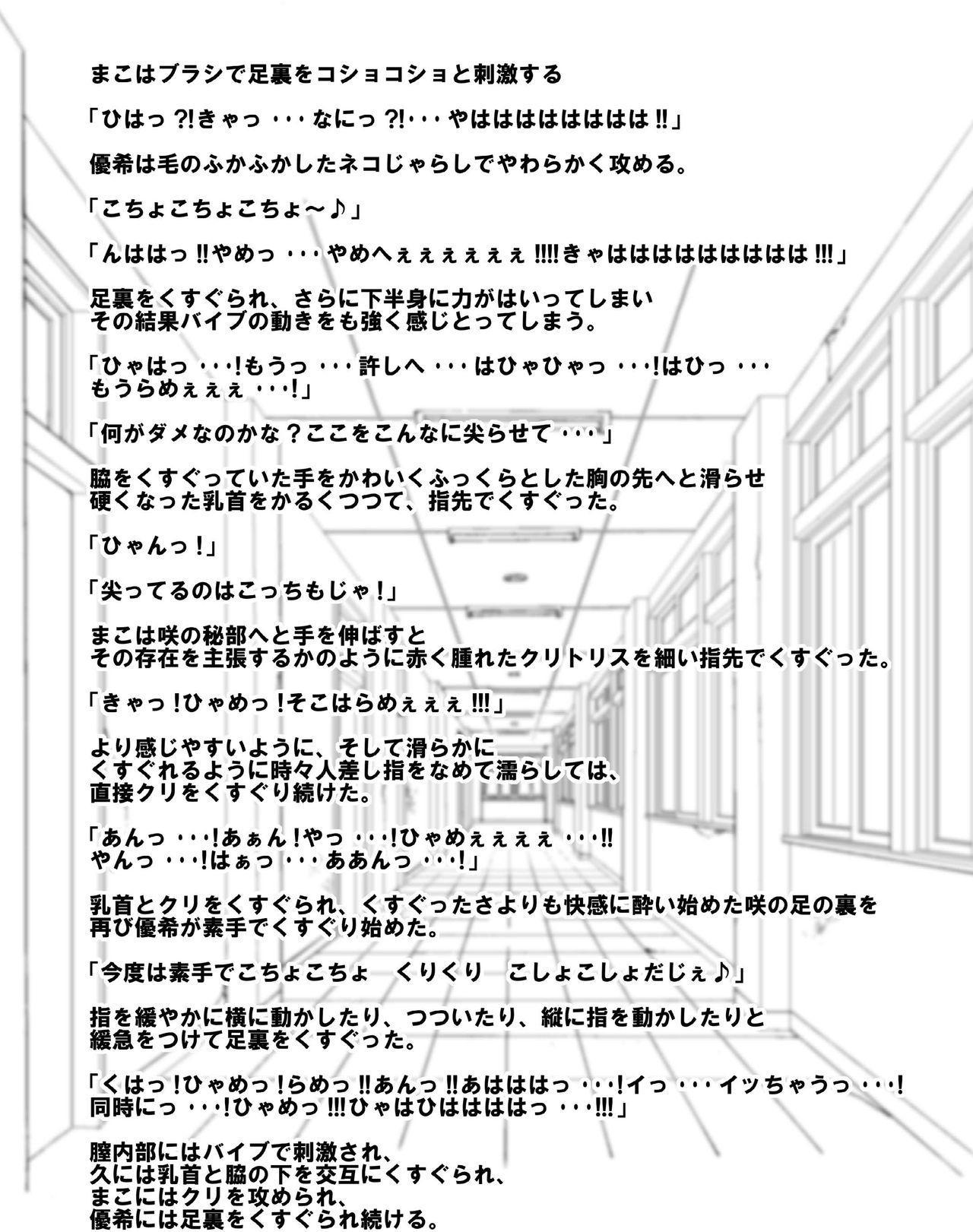 Batsu Game wa Kusuguri de 23