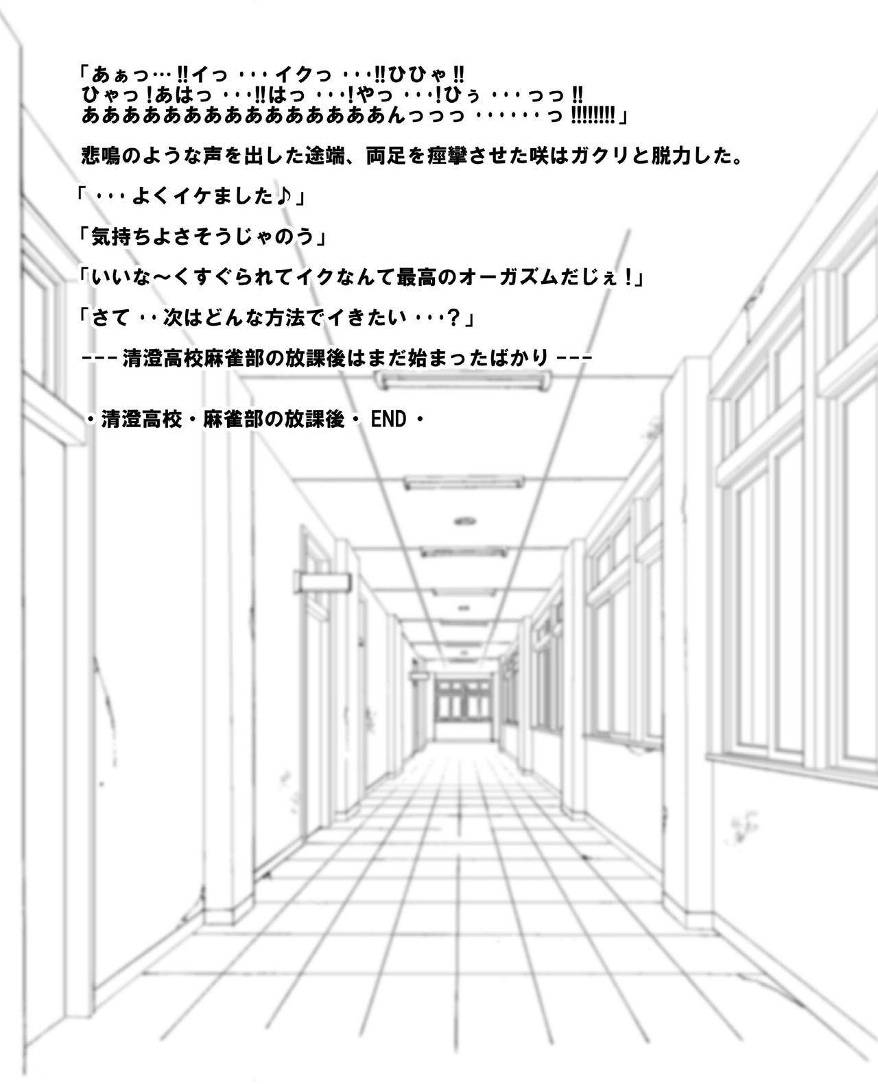 Batsu Game wa Kusuguri de 24