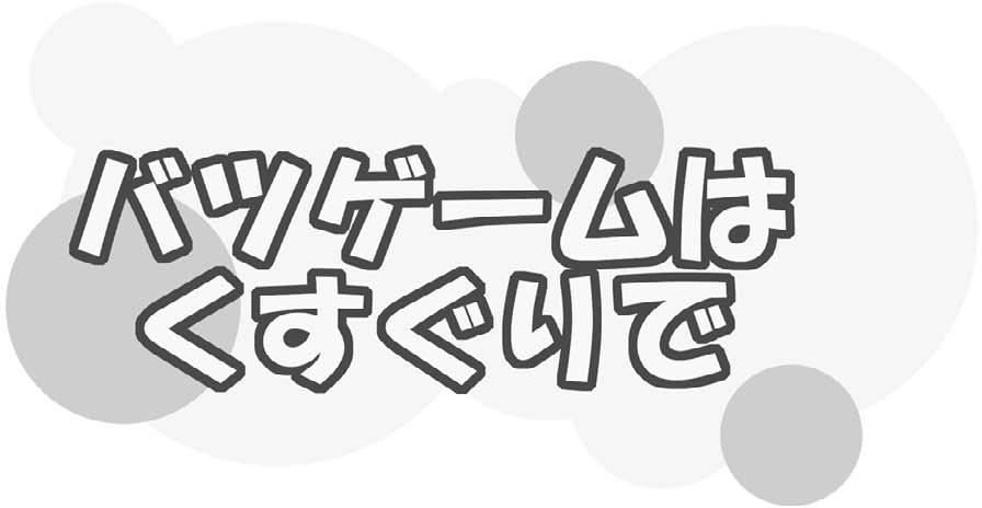 Batsu Game wa Kusuguri de 30