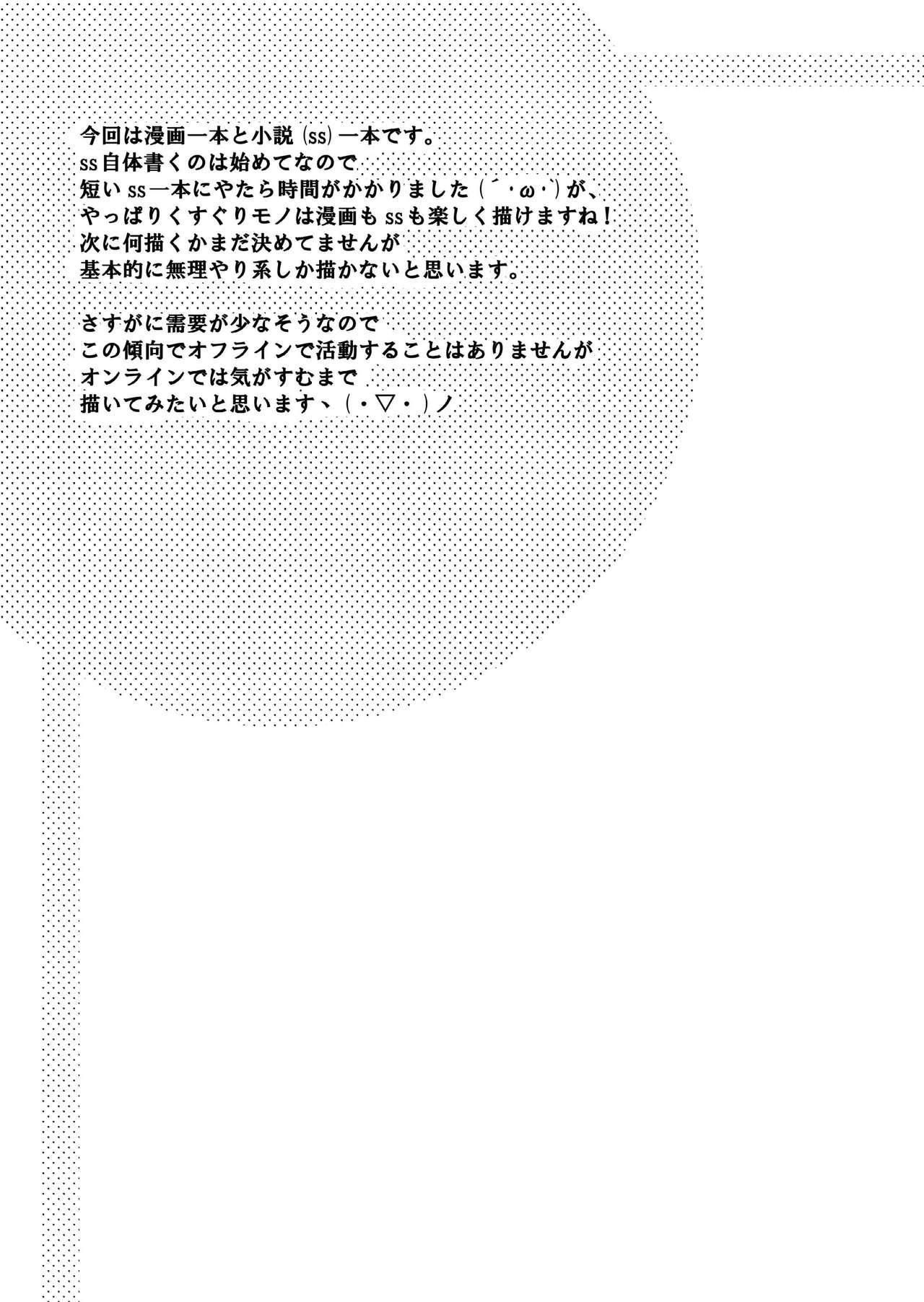 Batsu Game wa Kusuguri de 31