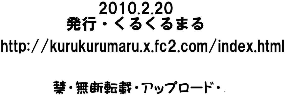 Batsu Game wa Kusuguri de 32