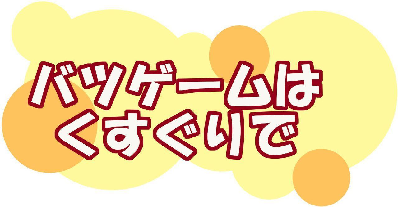 Batsu Game wa Kusuguri de 33