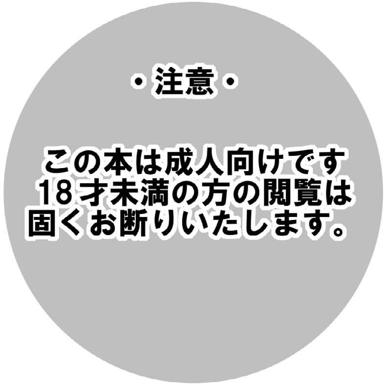 Batsu Game wa Kusuguri de 3