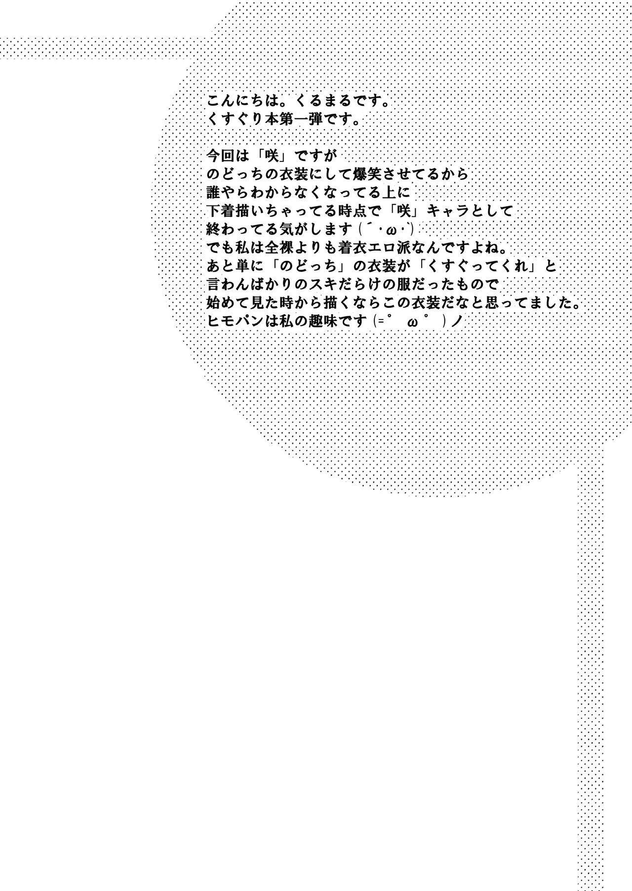 Batsu Game wa Kusuguri de 5