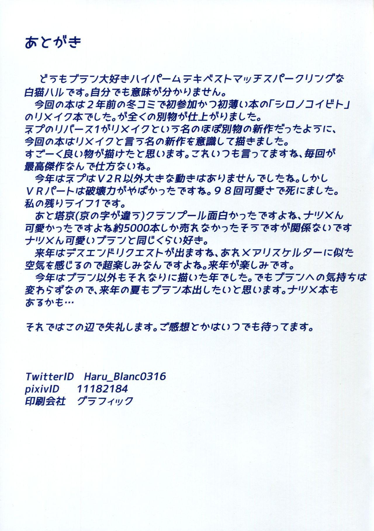 Shiro no Koibito Rebirth1 19