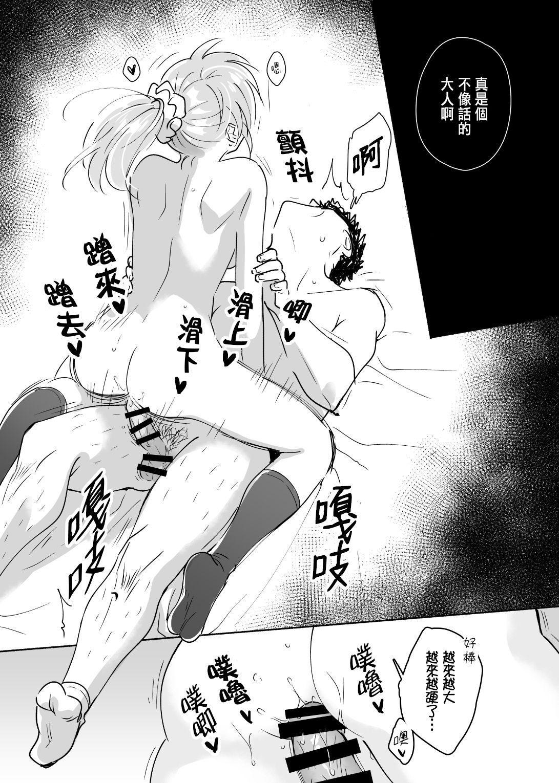 Dokushin Chuunen Otoko ga Gal ni Hamaru Hanashi 2 13