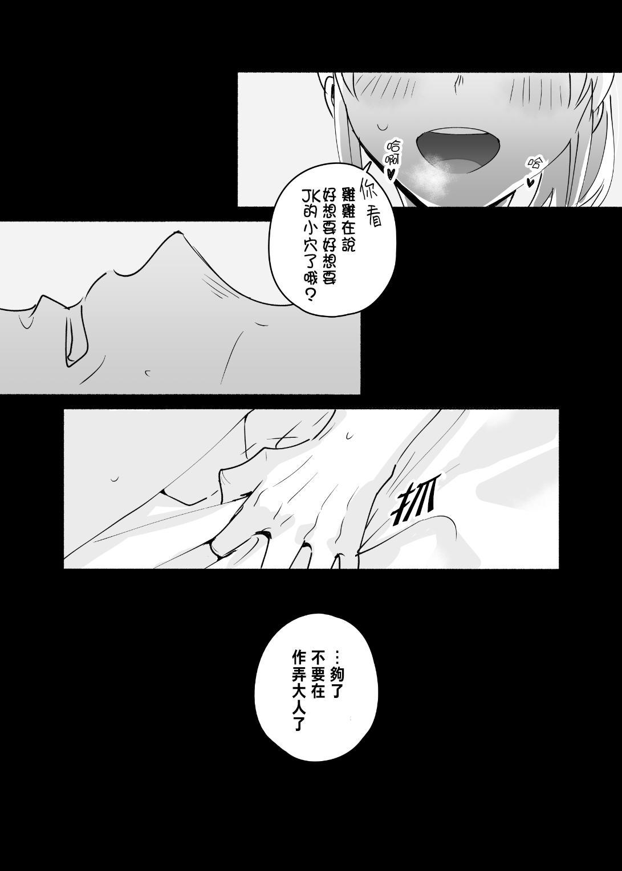 Dokushin Chuunen Otoko ga Gal ni Hamaru Hanashi 2 14