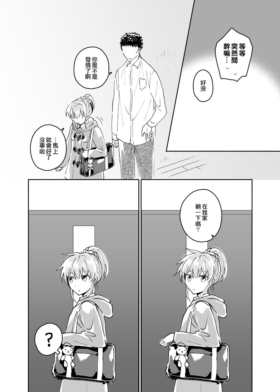 Dokushin Chuunen Otoko ga Gal ni Hamaru Hanashi 2 27