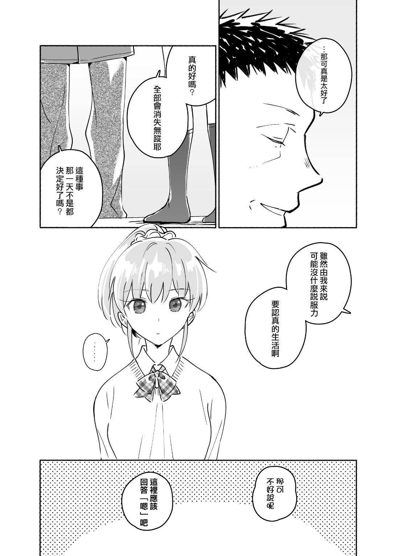 Dokushin Chuunen Otoko ga Gal ni Hamaru Hanashi 2 31