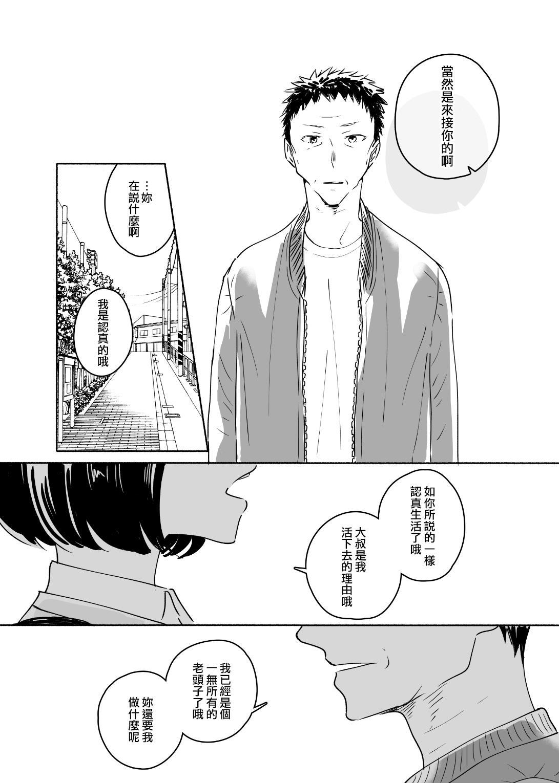 Dokushin Chuunen Otoko ga Gal ni Hamaru Hanashi 2 35
