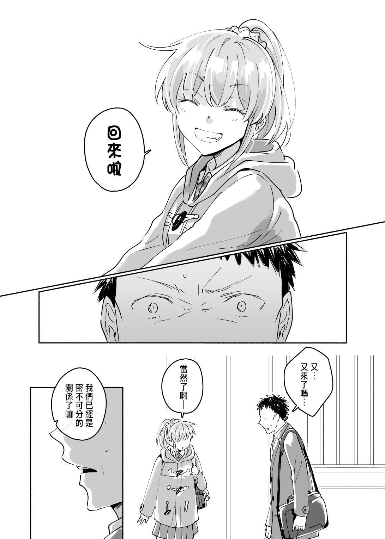 Dokushin Chuunen Otoko ga Gal ni Hamaru Hanashi 2 3