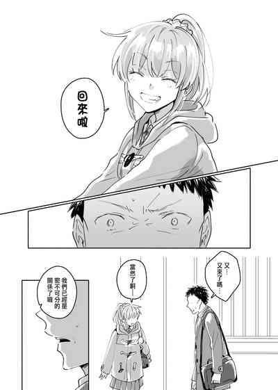 Dokushin Chuunen Otoko ga Gal ni Hamaru Hanashi 2 4