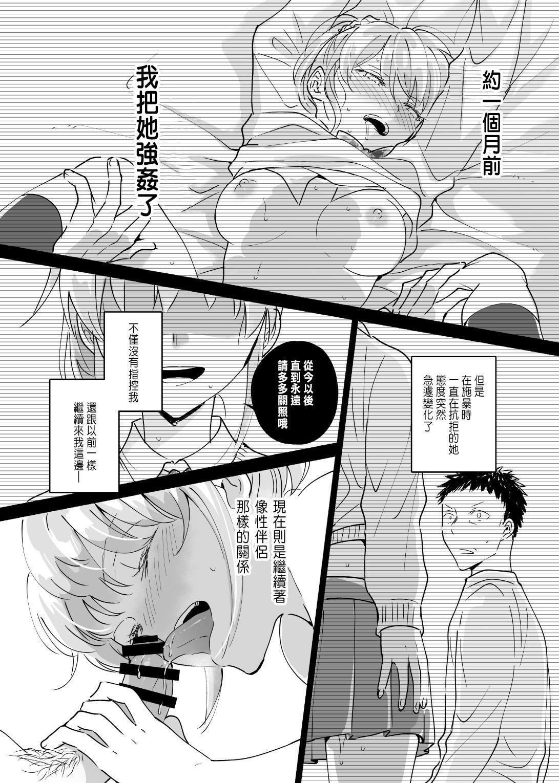 Dokushin Chuunen Otoko ga Gal ni Hamaru Hanashi 2 7
