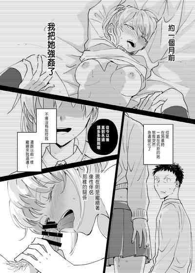 Dokushin Chuunen Otoko ga Gal ni Hamaru Hanashi 2 8