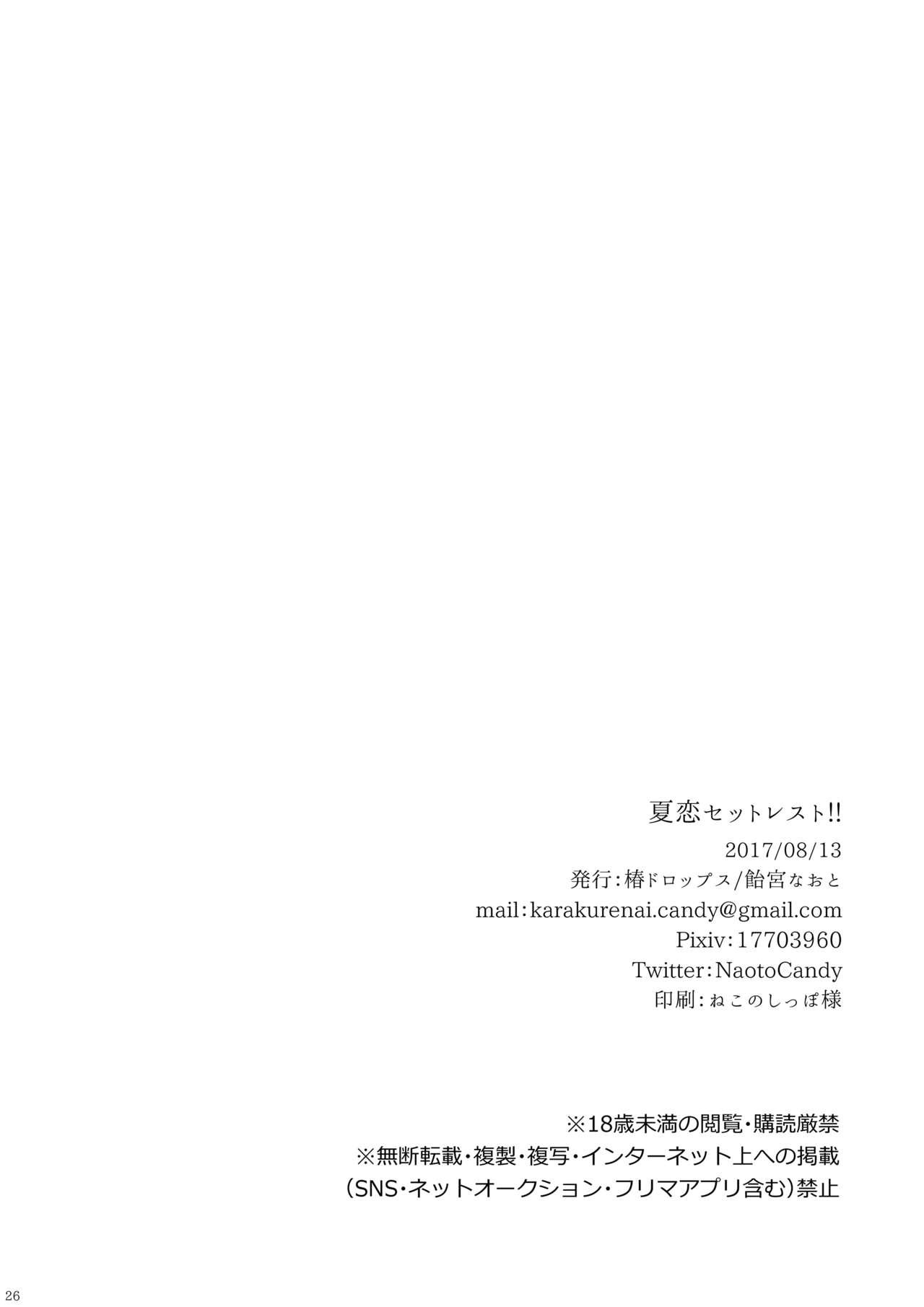 Natsu Koi Set Rest!! 22
