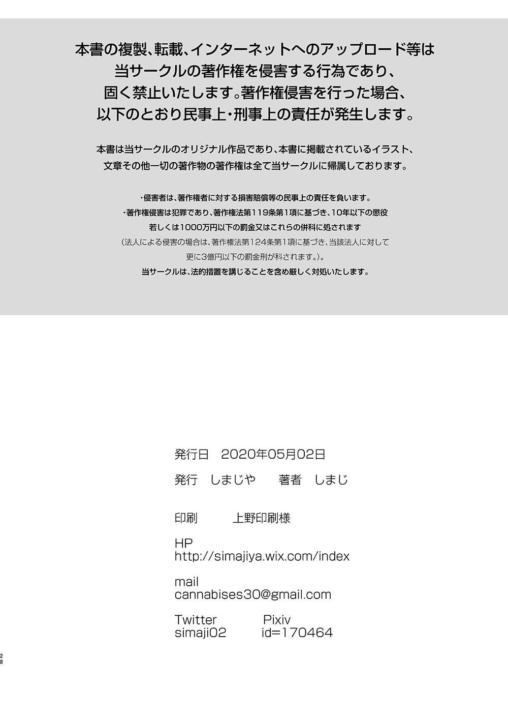 [Shimajiya (Shimaji)] Ayune-chan Choukyou Nisshi Vol. 2.5 -Sukumizu Anal Hen- [English] [desudesu] [Digital] 28