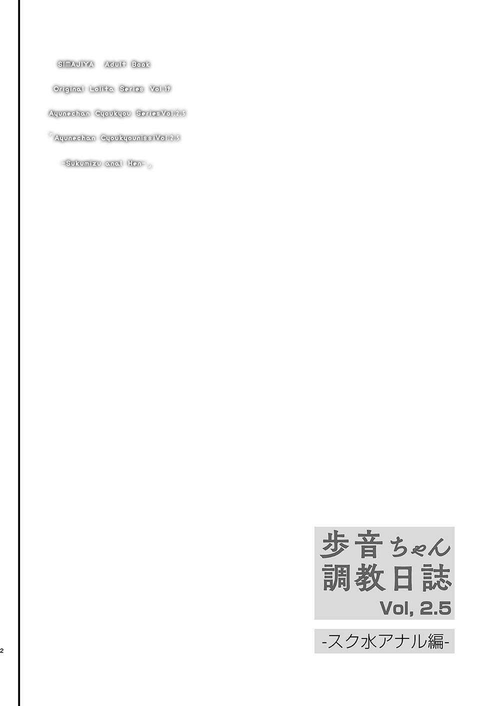 [Shimajiya (Shimaji)] Ayune-chan Choukyou Nisshi Vol. 2.5 -Sukumizu Anal Hen- [English] [desudesu] [Digital] 2