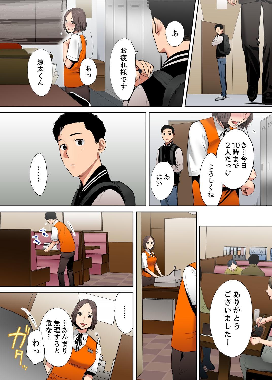 """[Katsura Airi] """"Otto no Buka ni Ikasarechau..."""" Aragaezu Kanjite Shimau Furinzuma [Full Color Ban] 8 14"""