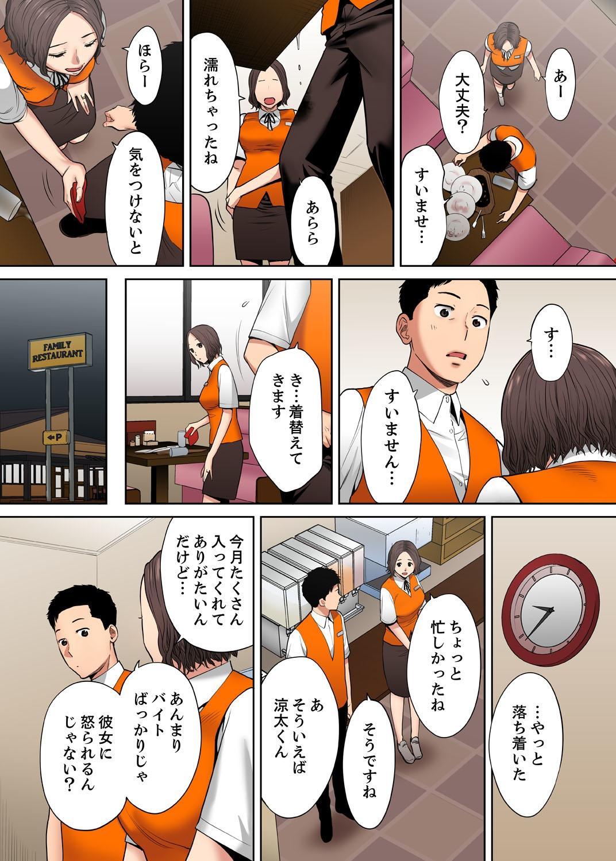 """[Katsura Airi] """"Otto no Buka ni Ikasarechau..."""" Aragaezu Kanjite Shimau Furinzuma [Full Color Ban] 8 15"""
