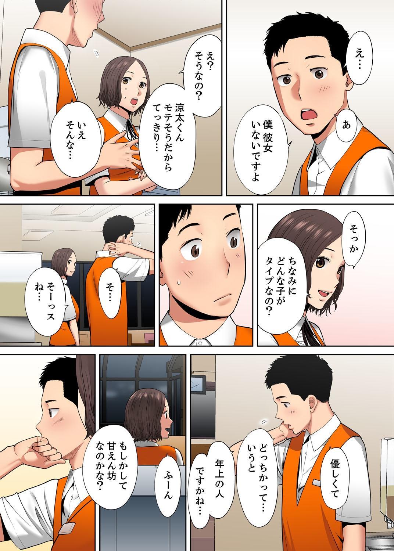 """[Katsura Airi] """"Otto no Buka ni Ikasarechau..."""" Aragaezu Kanjite Shimau Furinzuma [Full Color Ban] 8 16"""