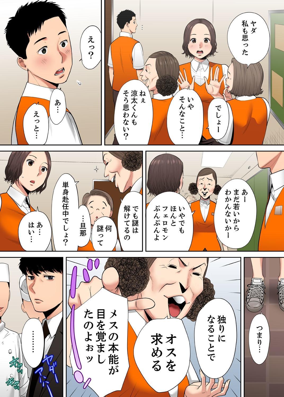 """[Katsura Airi] """"Otto no Buka ni Ikasarechau..."""" Aragaezu Kanjite Shimau Furinzuma [Full Color Ban] 8 24"""
