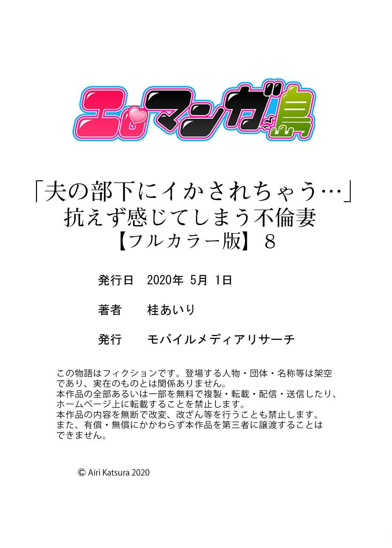 """[Katsura Airi] """"Otto no Buka ni Ikasarechau..."""" Aragaezu Kanjite Shimau Furinzuma [Full Color Ban] 8 29"""