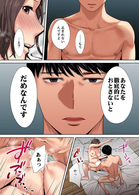 """[Katsura Airi] """"Otto no Buka ni Ikasarechau..."""" Aragaezu Kanjite Shimau Furinzuma [Full Color Ban] 8 7"""