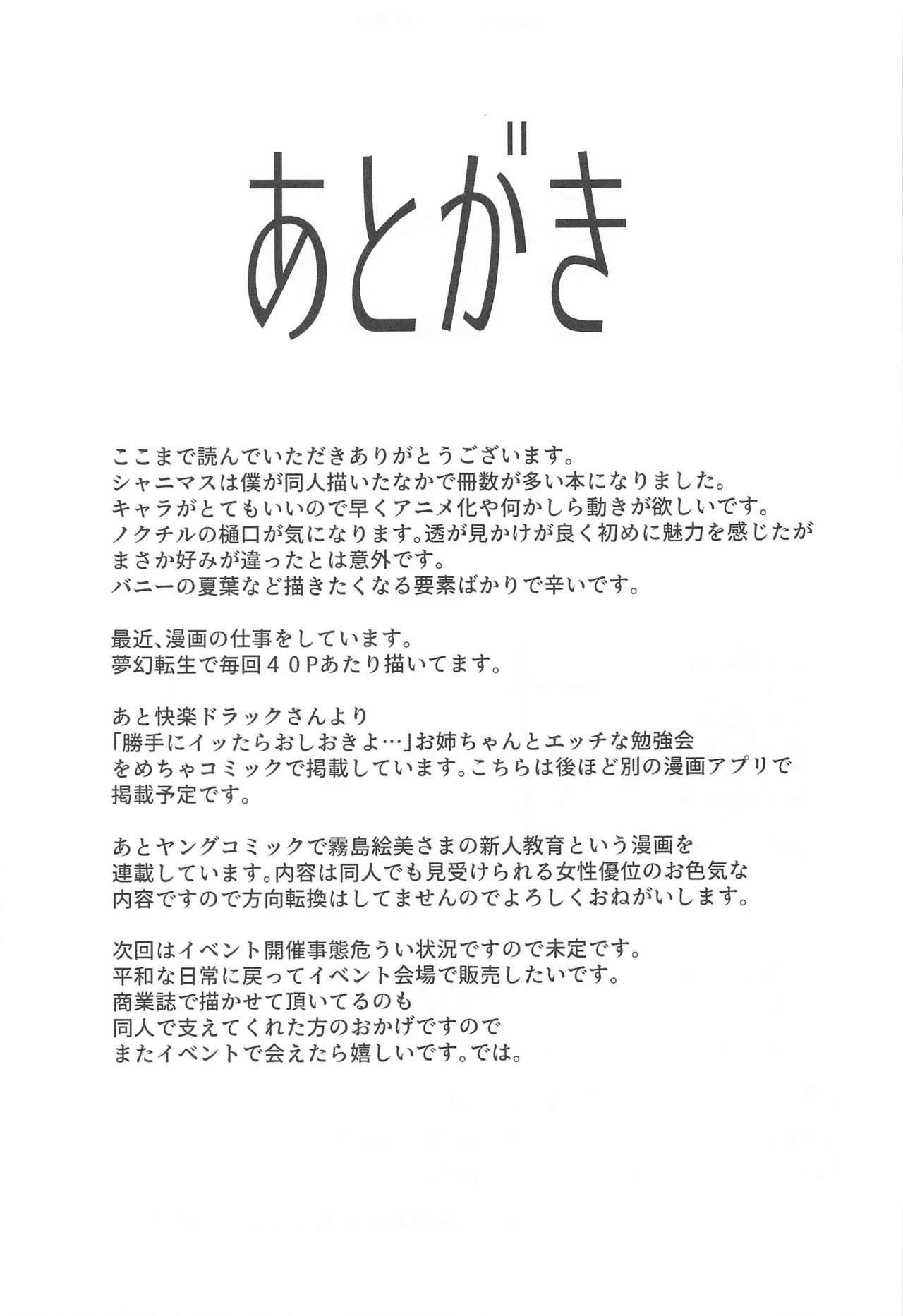 Shirase Sakuya to Ecchi na Sounan 23