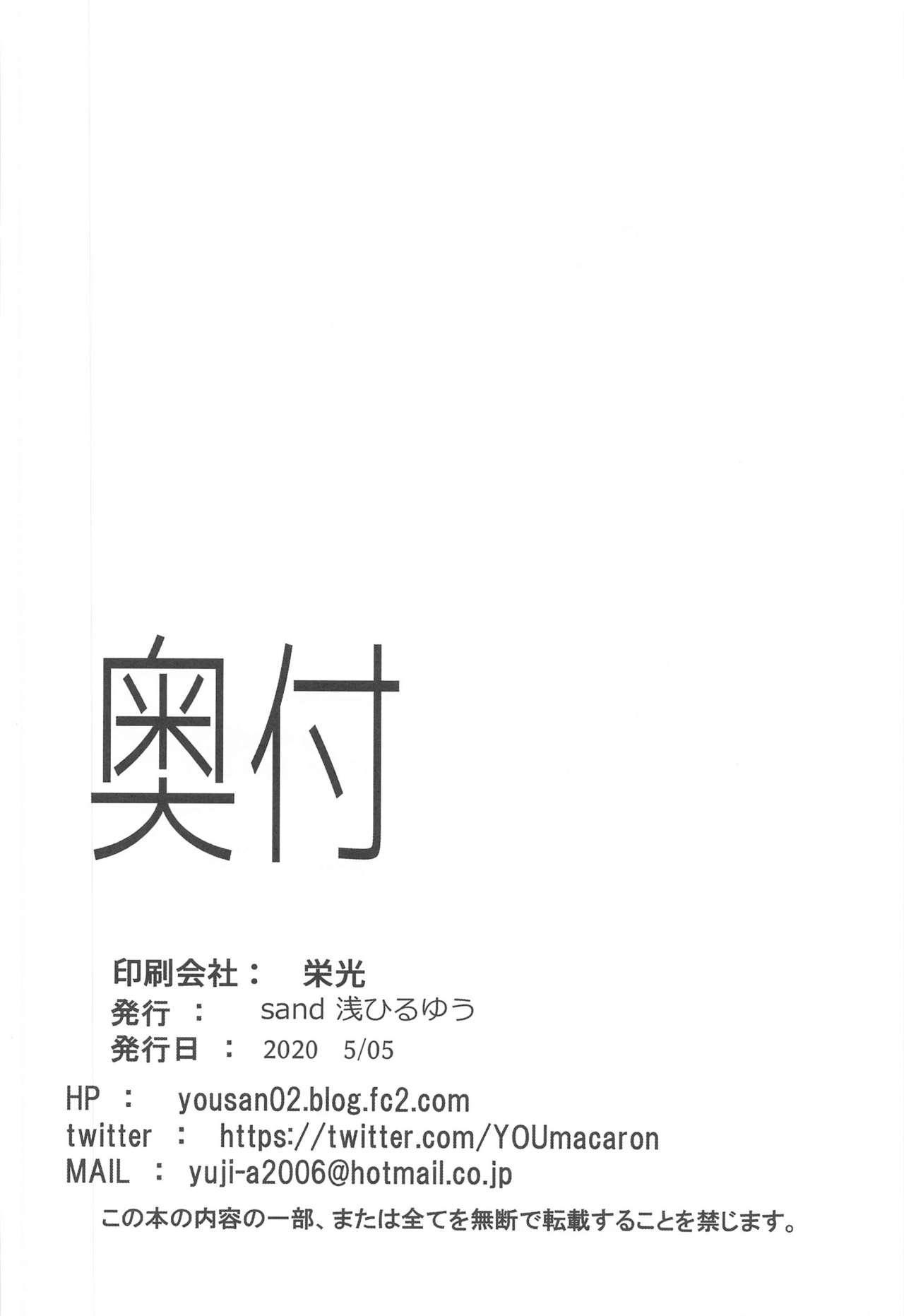 Shirase Sakuya to Ecchi na Sounan 24