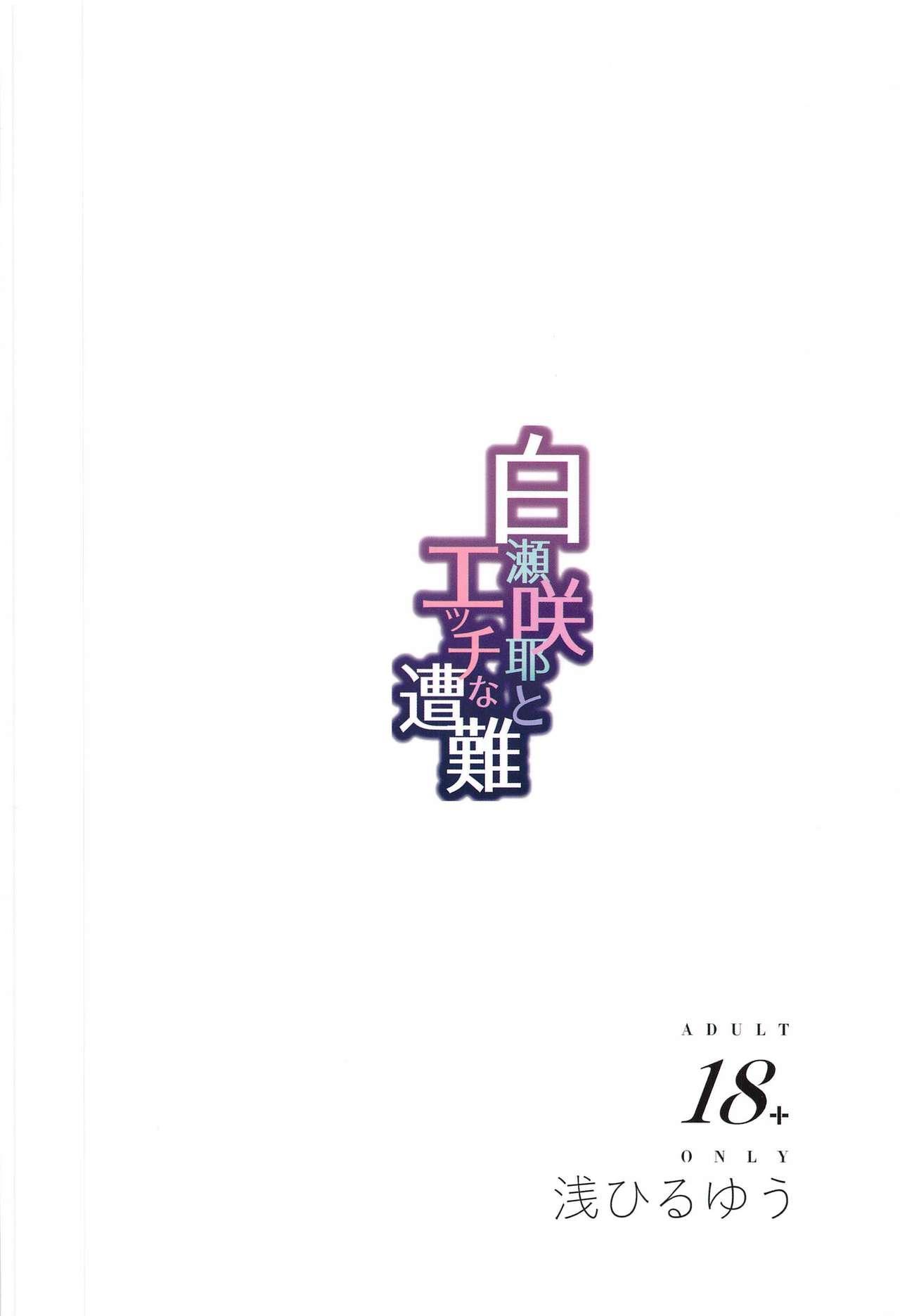 Shirase Sakuya to Ecchi na Sounan 25