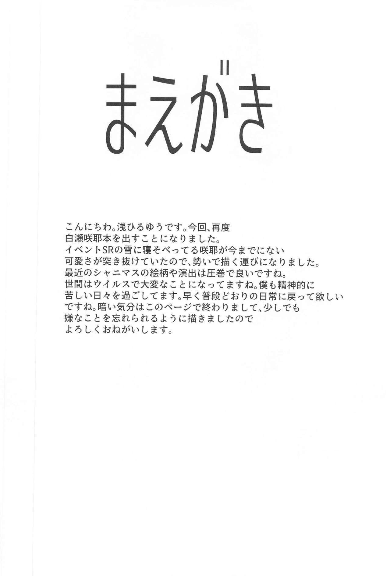 Shirase Sakuya to Ecchi na Sounan 2