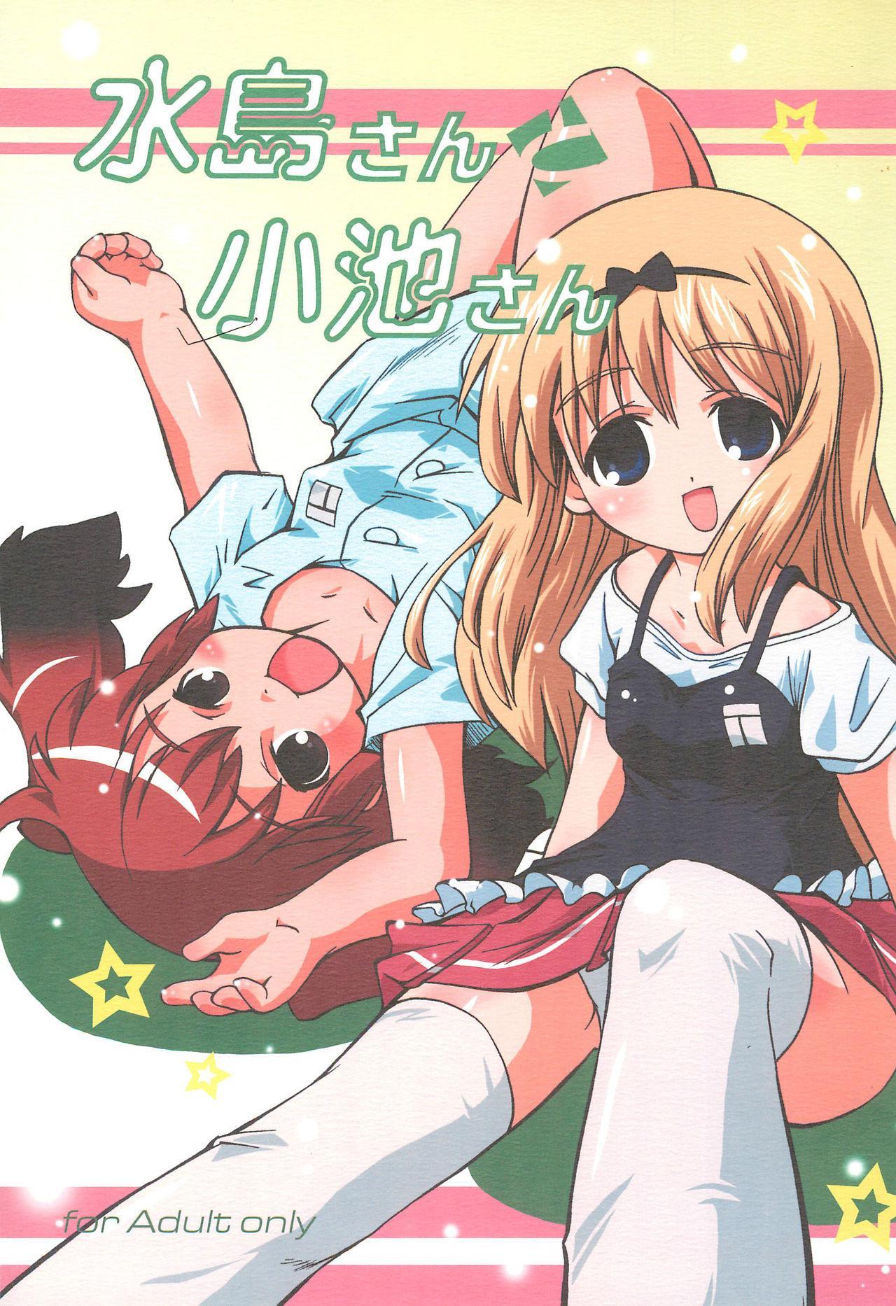 (C74) [Laurier (Kurosaki Mairi)] Mizushima-san to Koike-san 0