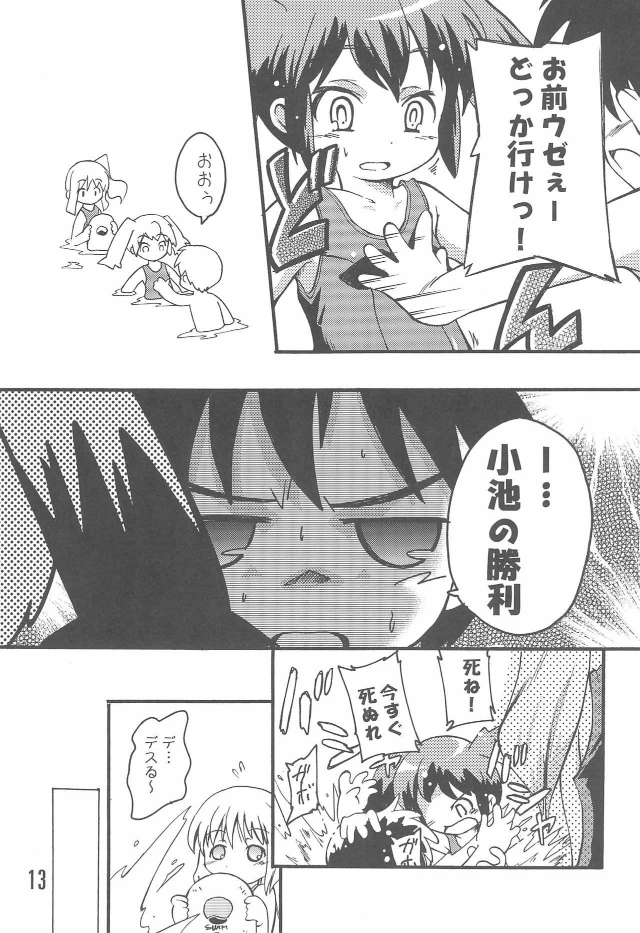 (C74) [Laurier (Kurosaki Mairi)] Mizushima-san to Koike-san 12