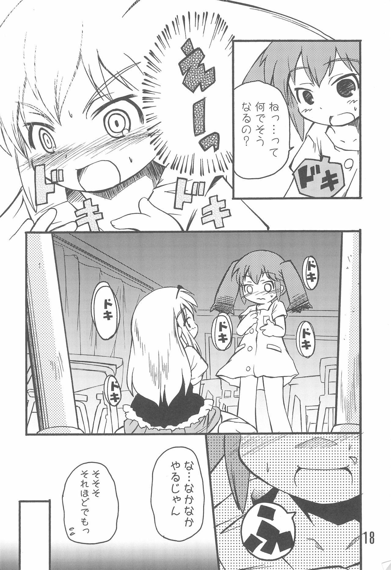 (C74) [Laurier (Kurosaki Mairi)] Mizushima-san to Koike-san 17