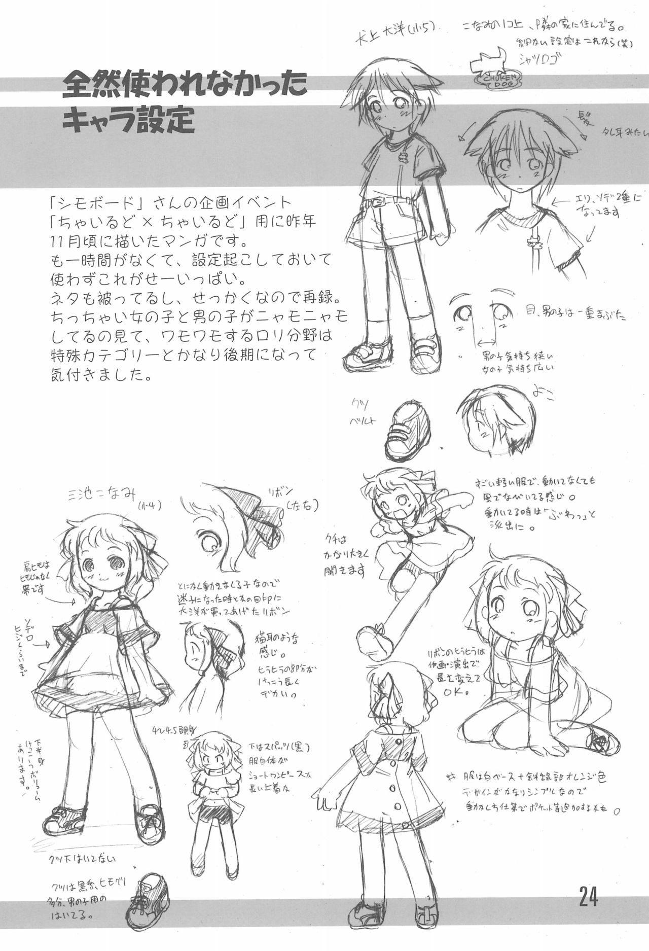 (C74) [Laurier (Kurosaki Mairi)] Mizushima-san to Koike-san 23