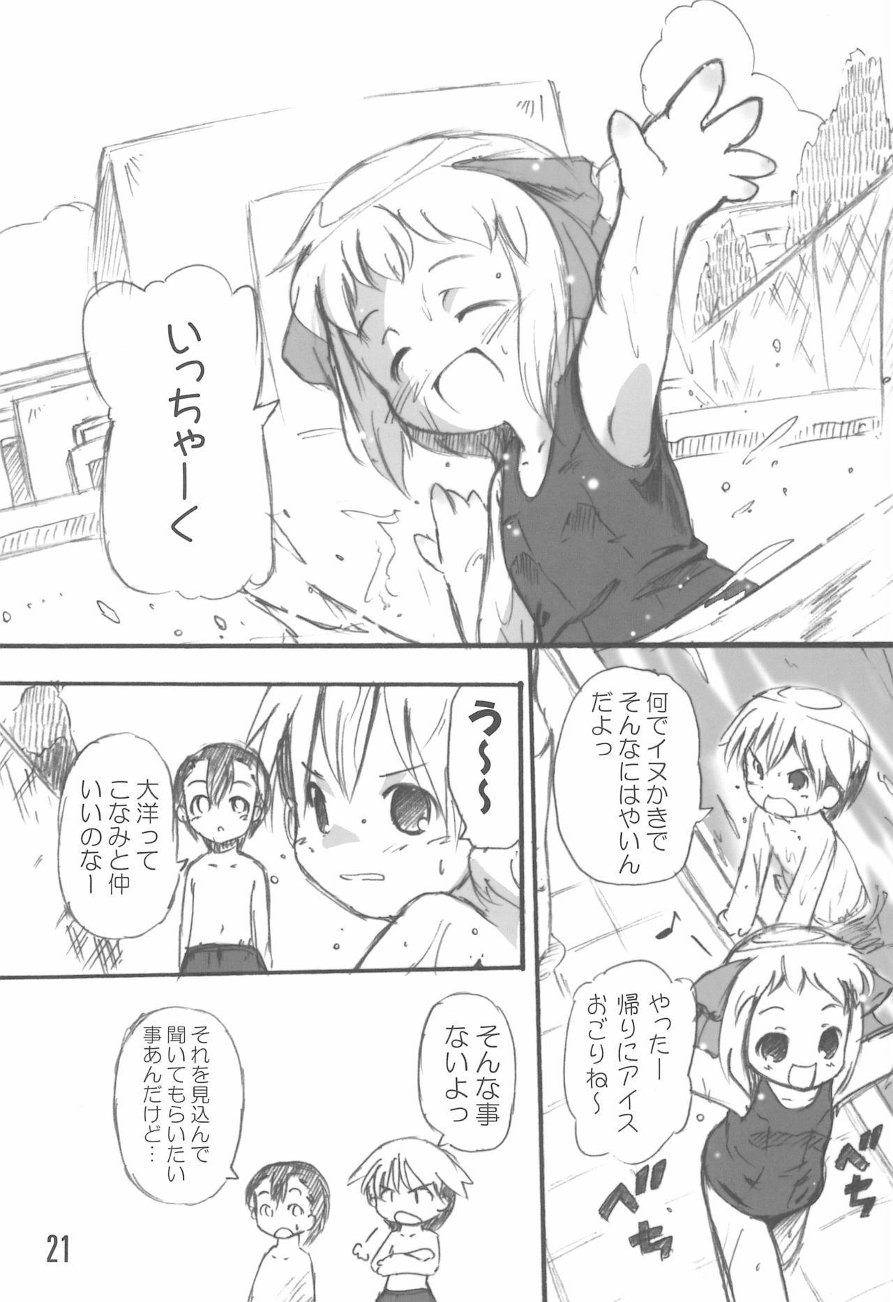 (C74) [Laurier (Kurosaki Mairi)] Mizushima-san to Koike-san 24