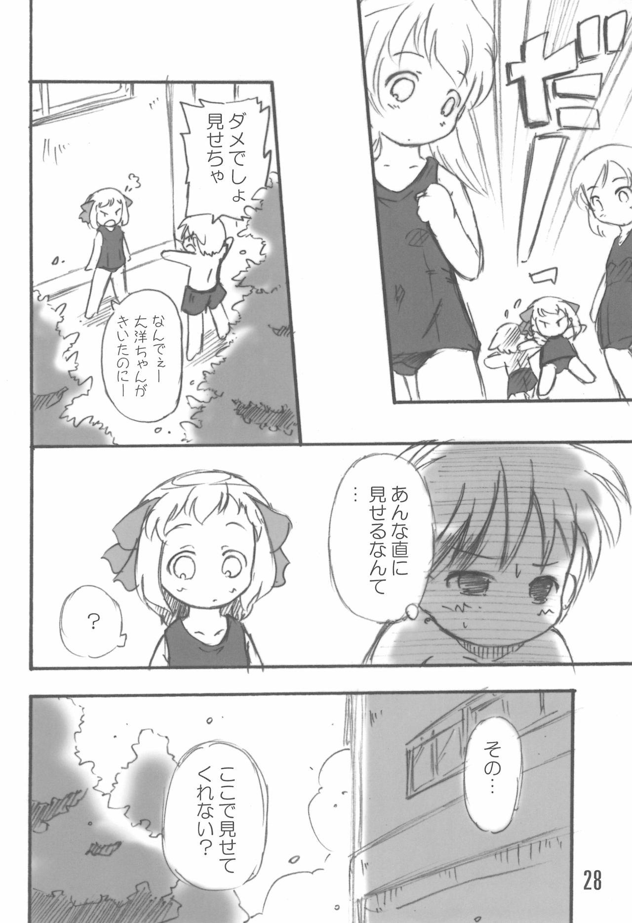 (C74) [Laurier (Kurosaki Mairi)] Mizushima-san to Koike-san 27
