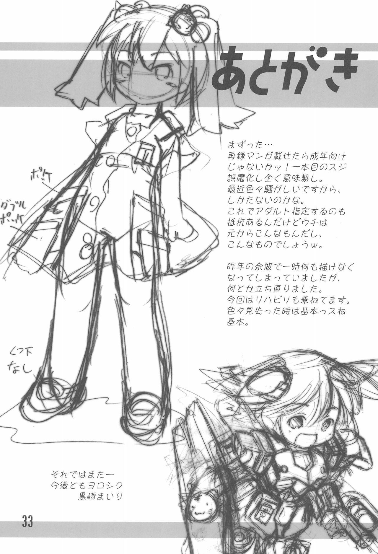 (C74) [Laurier (Kurosaki Mairi)] Mizushima-san to Koike-san 32